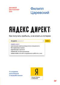 Обложка «Яндекс.Директ. Как получать прибыль, а не играть в лотерею»