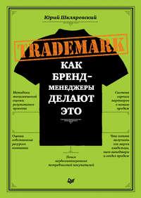 Обложка «Trademark. Как бренд-менеджеры делают это»