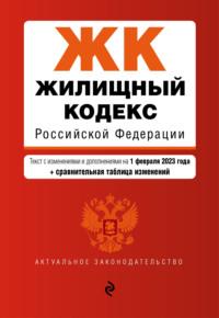 Обложка «Жилищный кодекс Российской Федерации. Текст с изменениями и дополнениями на 1 октября 2018 года + сравнительная таблица изменений»