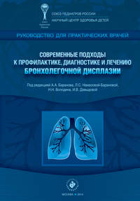 Обложка «Современные подходы к профилактике, диагностике и лечению бронхолегочной дисплазии. Руководство для практических врачей»
