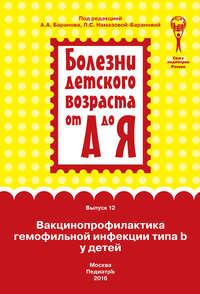 Обложка «Вакцинопрофилактика гемофильной инфекции типа b у детей»