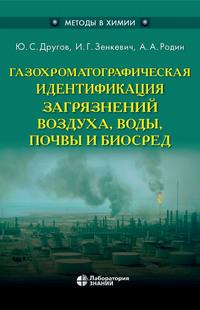 Обложка «Газохроматографическая идентификация загрязнений воздуха, воды, почвы и биосред»