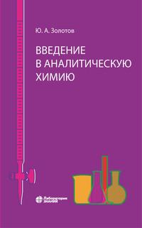 Обложка «Введение в аналитическую химию»