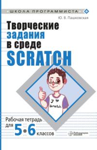 Обложка «Творческие задания в среде Scratch. Рабочая тетрадь для 5–6 классов»