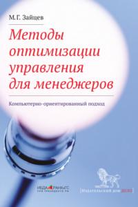 Обложка «Методы оптимизации управления для менеджеров. Компьютерно-ориентированный подход»