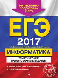 Обложка «ЕГЭ 2017. Информатика. Тематические тренировочные задания»