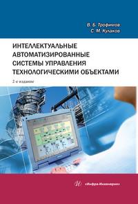 Обложка «Интеллектуальные автоматизированные системы управления технологическими объектами»