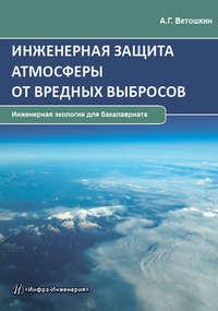 Обложка «Инженерная защита атмосферы от вредных выбросов»