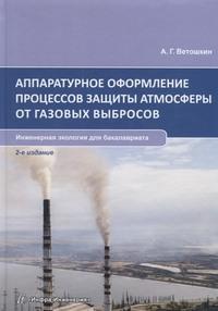 Обложка «Аппаратурное оформление процессов защиты атмосферы от газовых выбросов»