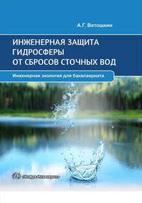 Обложка «Инженерная защита гидросферы от сбросов сточных вод»