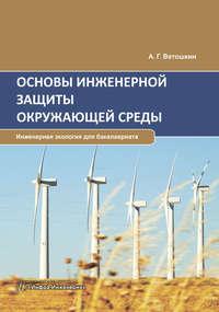 Обложка «Основы инженерной защиты окружающей среды»