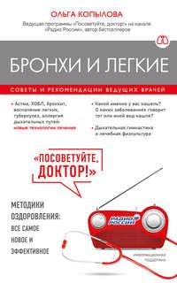Обложка «Бронхи и легкие. Советы и рекомендации ведущих врачей»