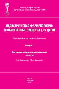 Обложка «Противомикробные и антигельминтные средства»