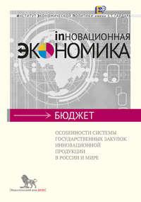 Обложка «Особенности системы государственных закупок инновационной продукции в России и мире»