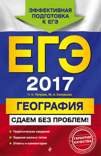 Обложка «ЕГЭ-2017. География. Сдаем без проблем!»