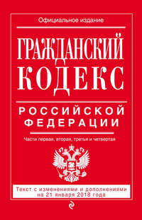 Обложка «Гражданский кодекс Российской Федерации. Части первая, вторая, третья и четвертая. Текст с изменениями и дополнениями на 21 января 2018 года»