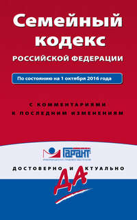 Обложка «Семейный кодекс Российской Федерации. По состоянию на 1 октября 2016 года с комментариями к последним изменениям»
