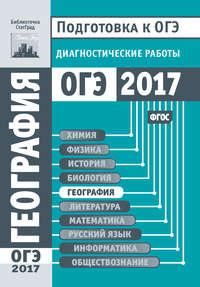 Обложка «География. Подготовка к ОГЭ в 2017 году. Диагностические работы»