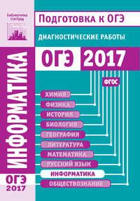 Обложка «Информатика и ИКТ. Подготовка к ОГЭ в 2017 году. Диагностические работы»