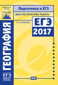 Обложка «География. Подготовка к ЕГЭ в 2017 году. Диагностические работы»