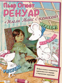 Изображение к записи «Пьер Огюст Ренуар: Жюли Мане с кошкой»