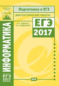 Обложка «Информатика и ИКТ. Подготовка к ЕГЭ в 2017 году. Диагностические работы»