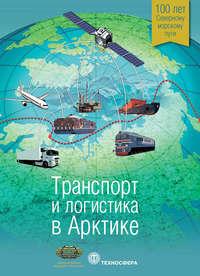 Обложка «Транспорт и логистика в Арктике. Альманах 2015. Выпуск 1»