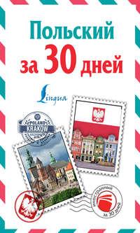 Обложка «Польский за 30 дней»
