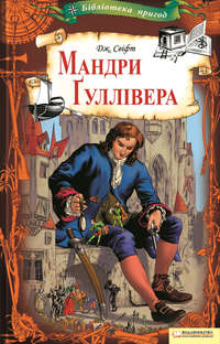 Обложка «Мандри Ґуллівера»