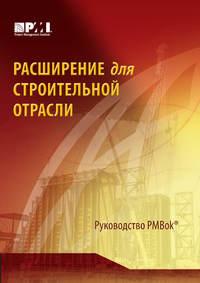 Обложка «Расширение для строительной отрасли к третьему изданию Руководства к своду знаний по управлению проектами»