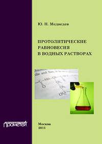 Обложка «Протолитические равновесия в водных растворах»