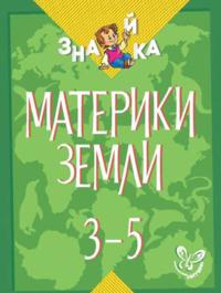 Обложка «Материки Земли. 3-5 классы»