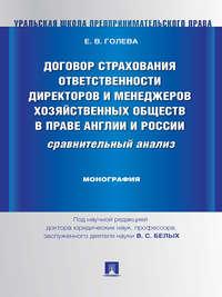 Обложка «Договор страхования ответственности директоров и менеджеров хозяйственных обществ в праве Англии и России: сравнительный анализ. Монография»
