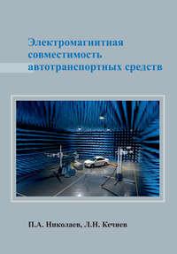 Обложка «Электромагнитная совместимость автотранспортных средств»