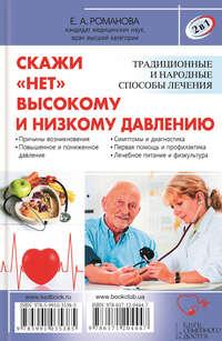 Обложка «2 в 1. Скажи «нет» болезням сердца. Скажи «нет» высокому и низкому давлению»