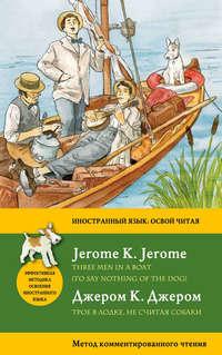 Обложка «Трое в лодке, не считая собаки / Three Men in a Boat (To Say Nothing of the Dog). Метод комментированного чтения»