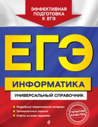 Обложка «ЕГЭ. Информатика. Универсальный справочник»