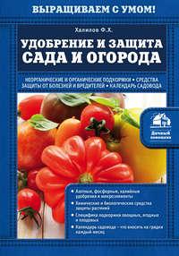 Обложка «Удобрение и защита сада и огорода»