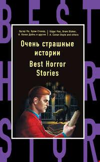 Обложка «Очень страшные истории / Best Horror Stories»