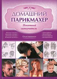 Обложка «Домашний парикмахер. Понятный самоучитель»