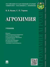 Обложка «Агрохимия. Учебник»