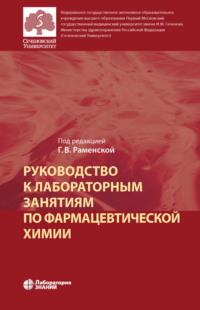 Обложка «Руководство к лабораторным занятиям по фармацевтической химии»