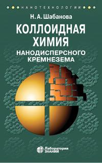 Обложка «Коллоидная химия нанодисперсного кремнезема»