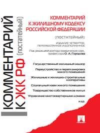 Обложка «Комментарий к Жилищному кодексу Российской Федерации. 4-е издание»