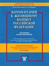 Обложка «Комментарий к Жилищному кодексу Российской Федерации (постатейный научно-практический)»