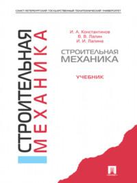 Обложка «Строительная механика. Учебник»