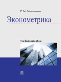 Обложка «Эконометрика. Учебное пособие»