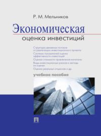 Обложка «Экономическая оценка инвестиций. Учебное пособие»