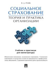 Обложка «Социальное страхование: теория и практика организации. Учебник и практикум для магистратуры»