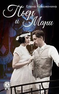 Обложка «Пьер и Мари»
